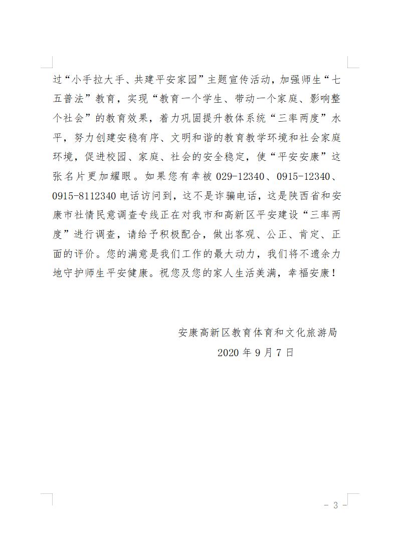 """转发《安康高新区教育体育和文化旅游局""""三率两度""""致全区广大师生及家长的一封信》"""