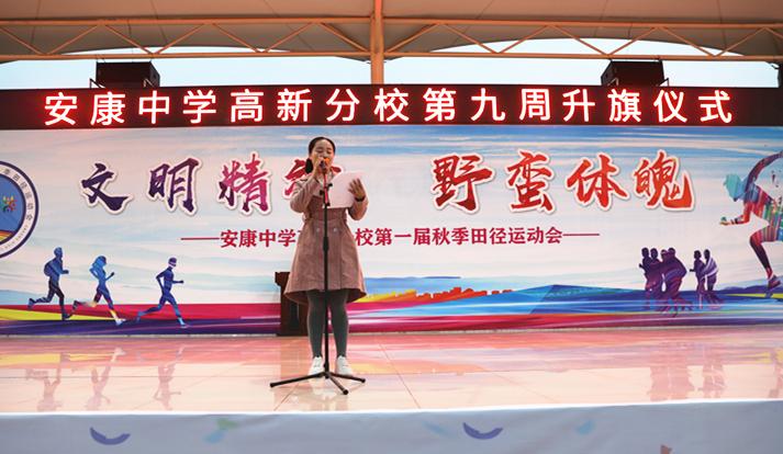 10月26日曹霄老师国旗下的演讲