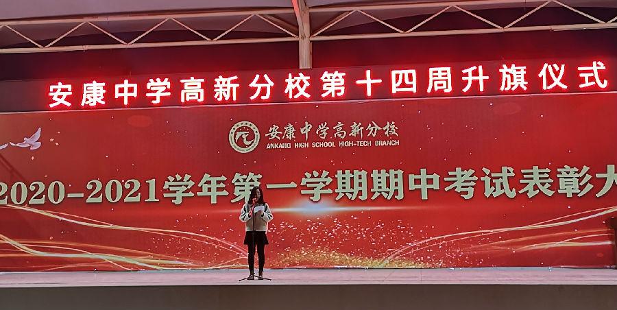 11月30日程雅琳老师国旗下的演讲