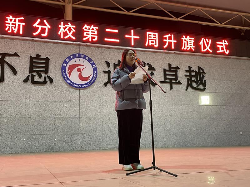1月11日钱晓翠老师国旗下的讲话